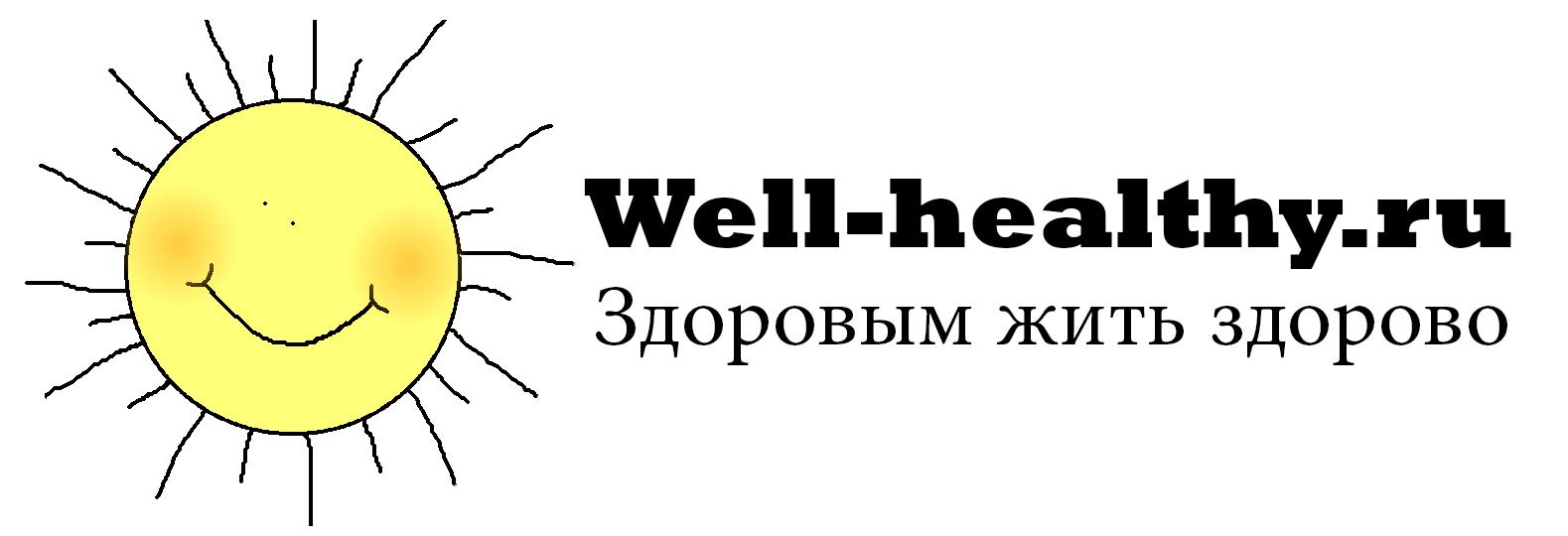 well-healthy.ru