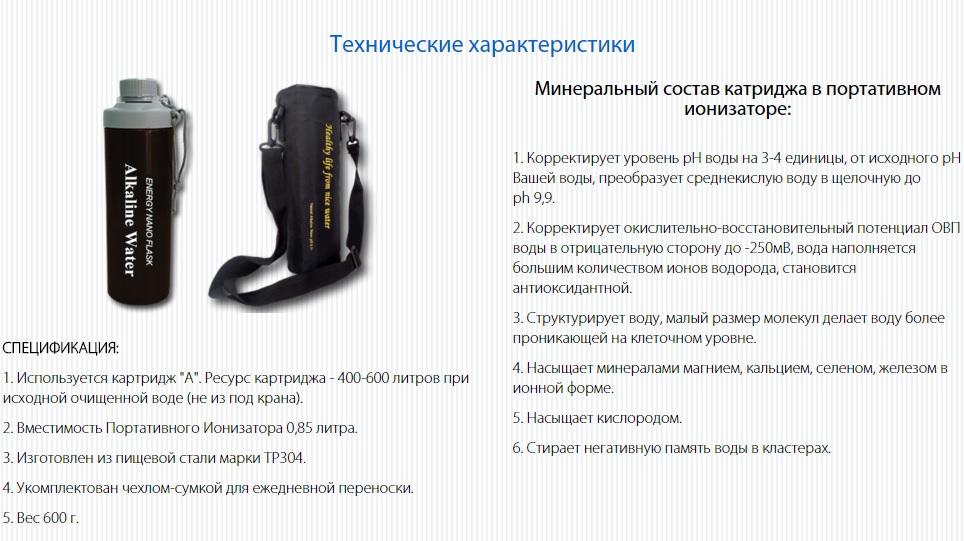 ионизатор воды 850