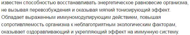 Шевронг